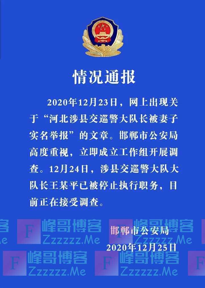 """网传""""河北一交巡警大队长被妻子实名举报包养情妇"""",官方回应"""
