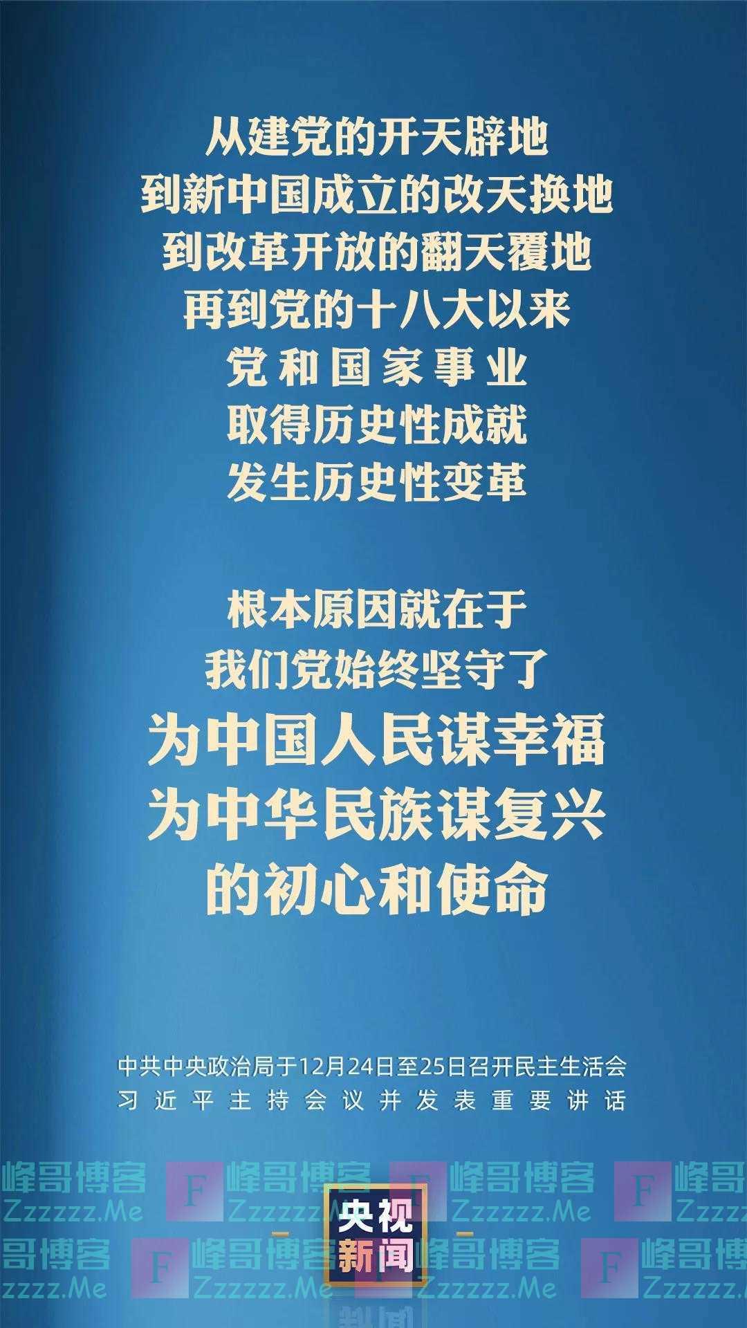 中央政治局明确2021年工作方向