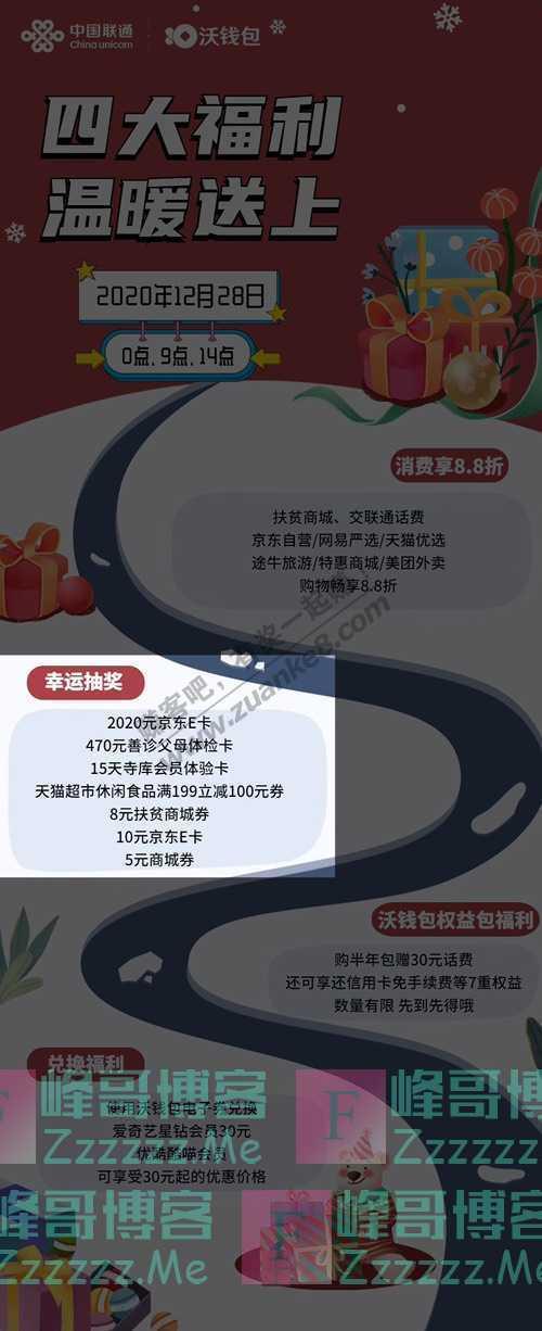 沃钱包福利 | 联通支付日狂欢来袭 2020末班车(12月28日截止)