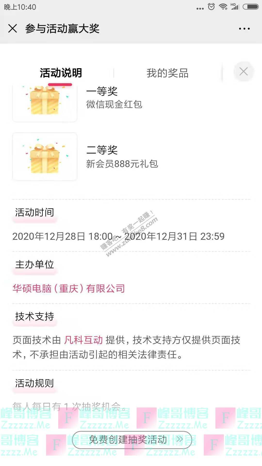 "ASUS华硕重庆新年礼物 | 你的年终总结""必杀技""(截止12月31日)"