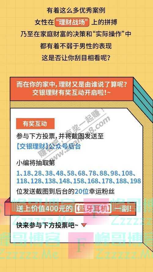 交银理财互动送新年壕礼!(截止不详)