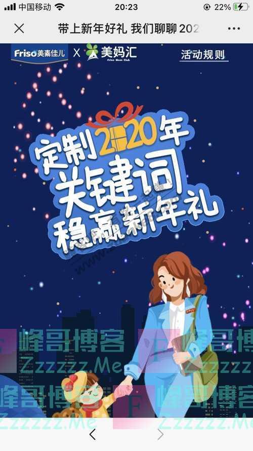 Friso美素佳儿新年礼!解锁年度最棒的你!(1月7日截止)