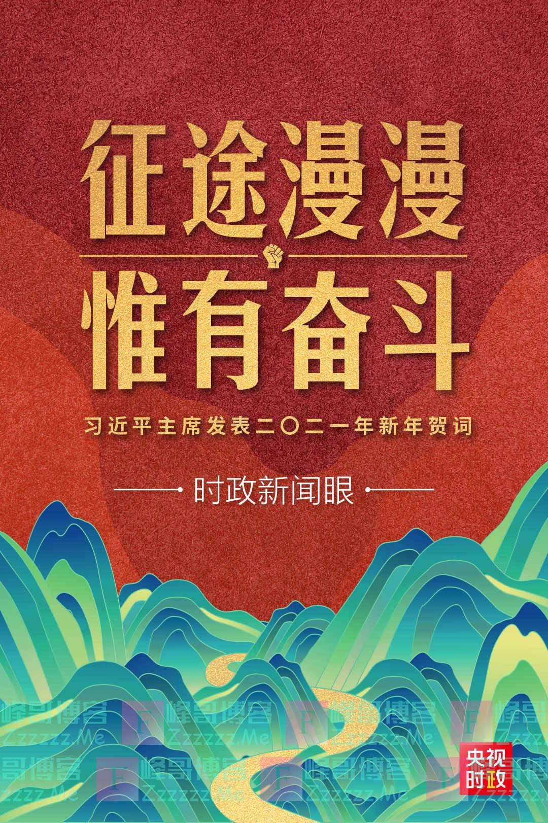 习主席新年贺词 致每个奋斗的中国人