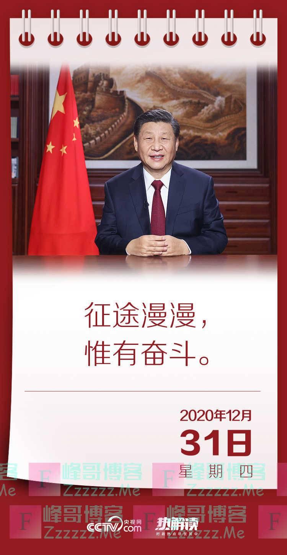 揭示前进中国真谛,习主席用了8个字