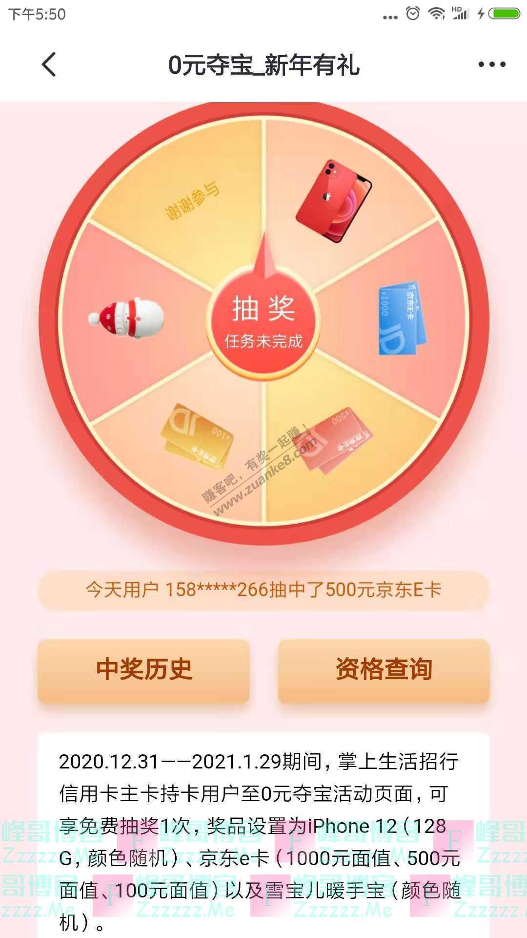 掌上生活app0元夺宝 新年有礼(截止1月29日)