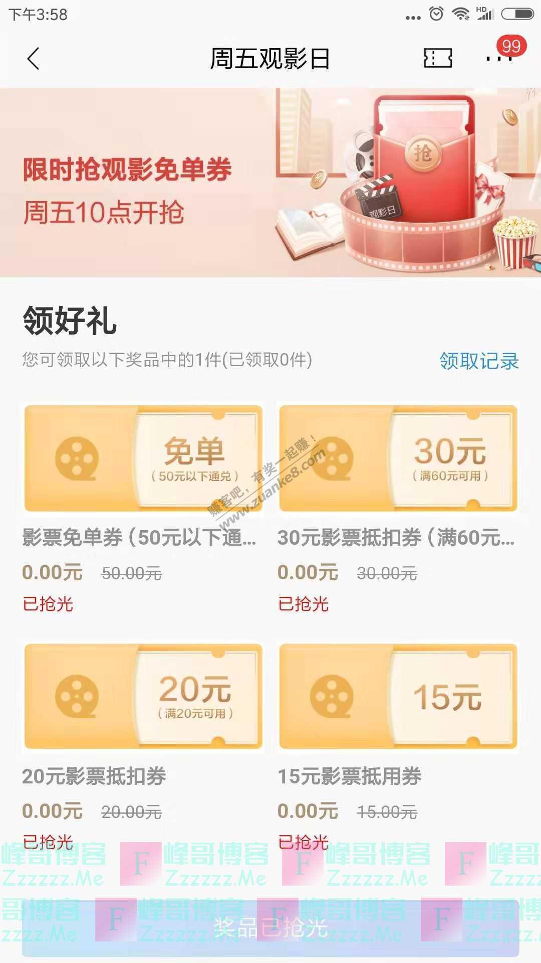 招商银行app周五观影日限时抢观影免单券(截止1月31日)