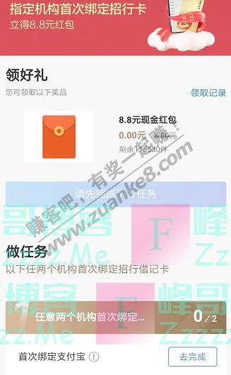 招商银行app绑卡立得红包(截止1月31日)