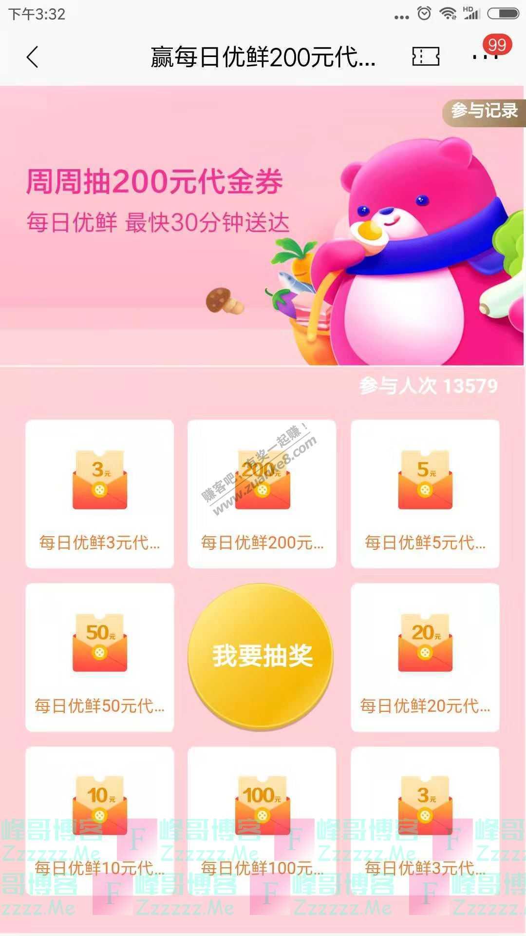 招商银行app赢每日优鲜200元代金券(截止1月28日)