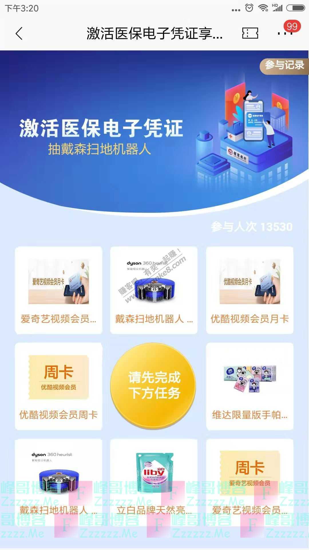招商银行app激活医保电子凭证享好礼(截止1月31日)