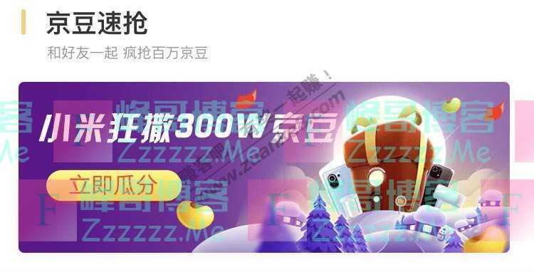 京东购物小米狂撒300W京豆(1月5日截止)