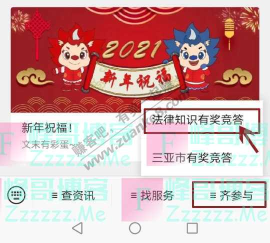 中国普法【齐参与】1月份法律知识有奖竞答(12月20日截止)