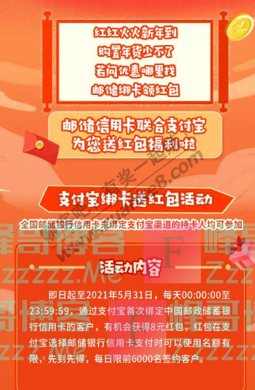 邮储银行xing/用卡绑卡有礼得红包,畅购年货省八元(截止5月31日)