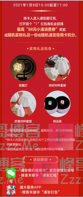 浦发银行xing/用卡新年领红包赢取88元小浦消费券(截止1月9日)