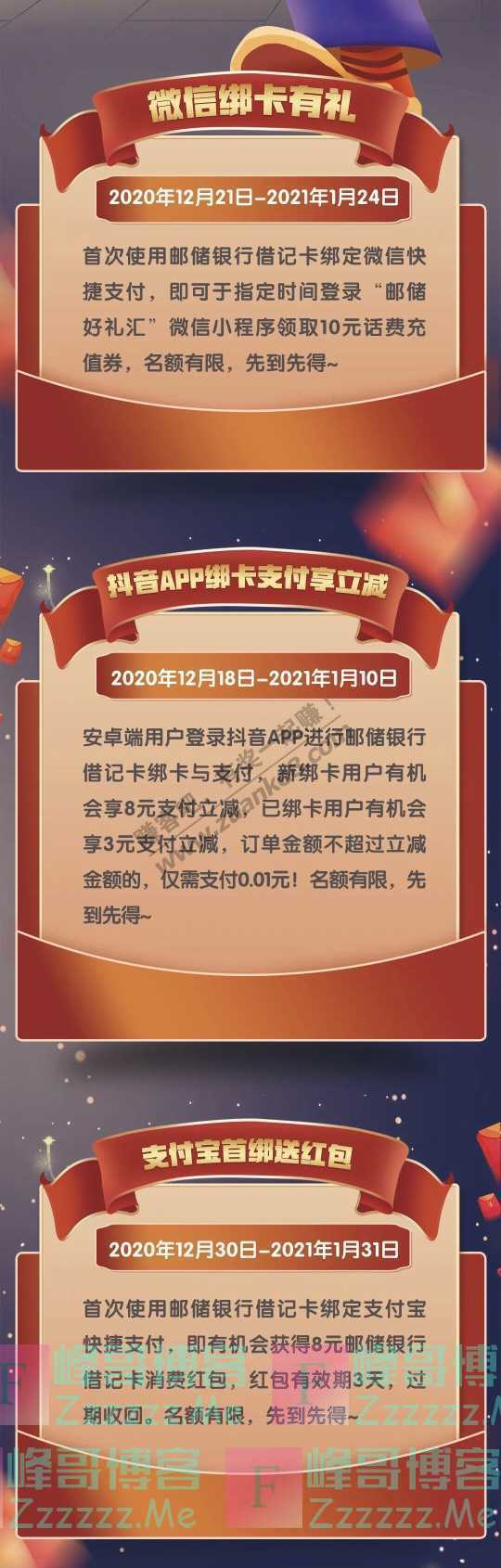 中国邮政储蓄银行话费券、立减权益、消费红包…(1月31日截止)