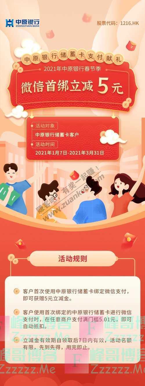 中原银行【福利放送】微信绑卡支付,首绑立减5元!(3月31日截止)