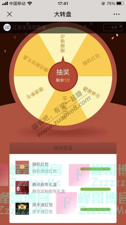 江苏生活实验室就现在!0元领取腾讯定制新年礼盒…(截止不详)