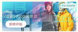 来客有礼京东运动瓜分2000000京豆(截止不详)