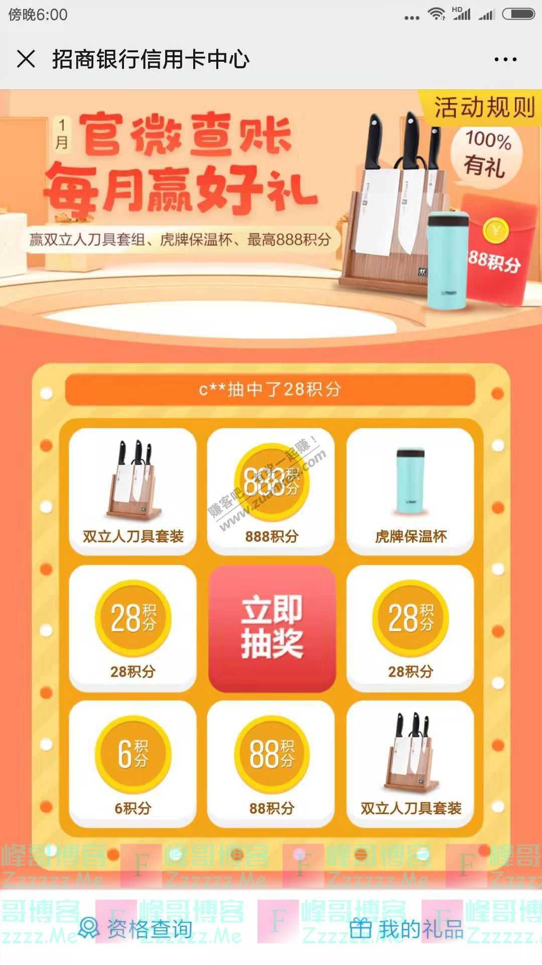 招商银行xing/用卡查账礼(截止1月31日)