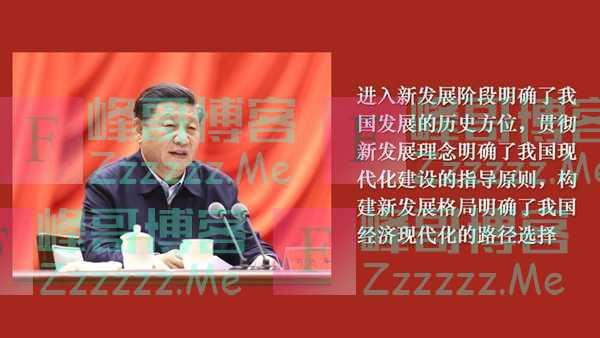 习近平在省部级干部研讨班上发表讲话