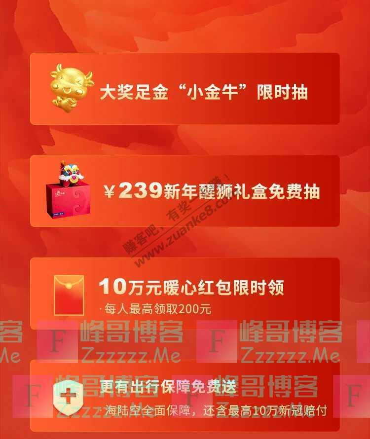 平安人寿抢10万元暖心红包!免费抽足金小金牛!  (1月18日截止)