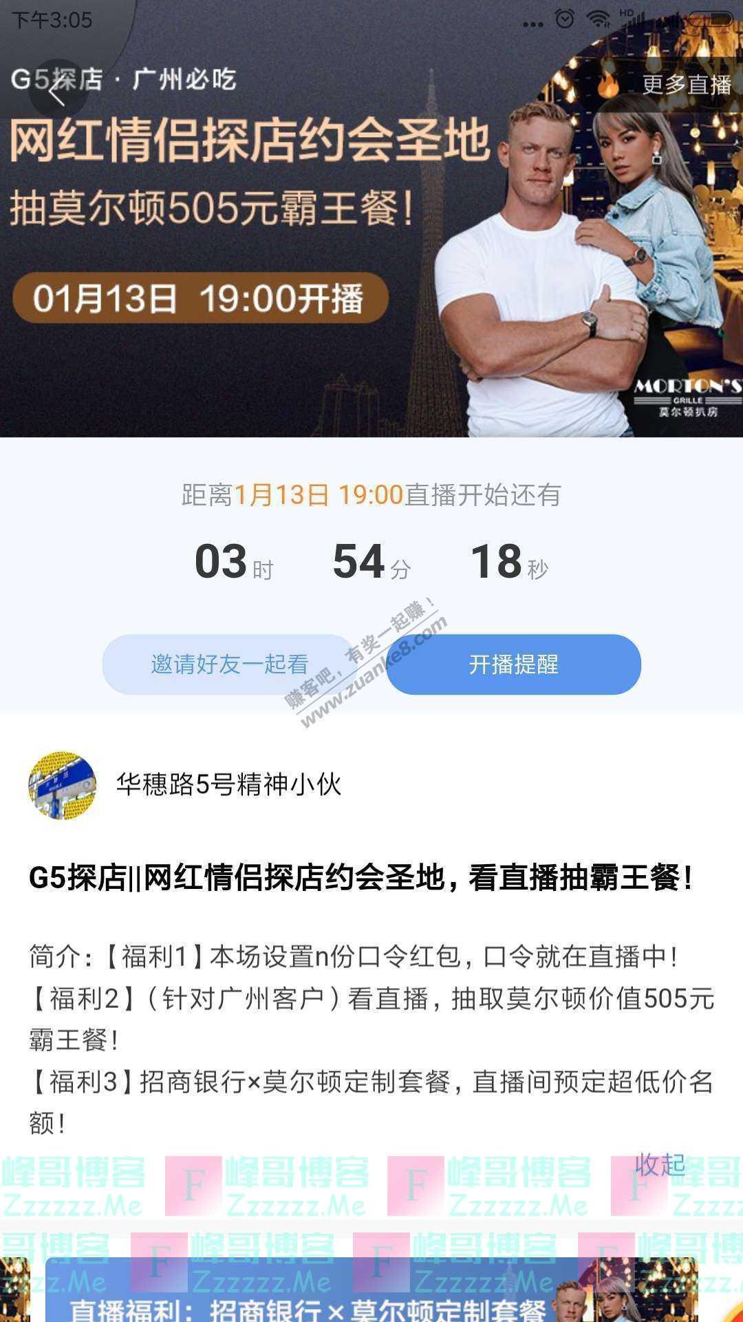 招商银行app老直播抽霸王餐(1月13日截止)
