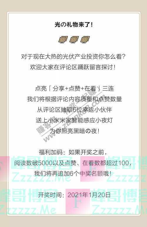 天弘基金点击,领取光の礼物(1月20日截止)