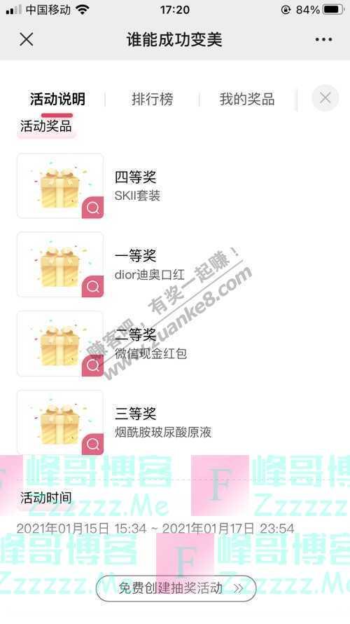 广州美莱医学美容瓜分20.21万新春红包!还有SK2礼盒...(1月17日截止)