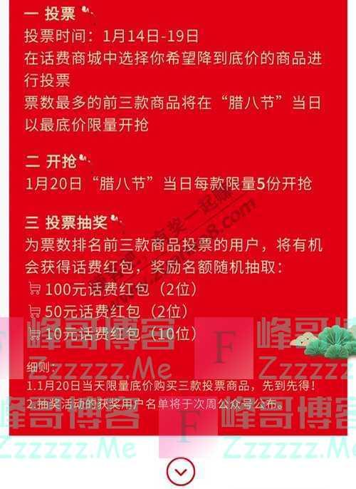 海航通信话费宝开投提醒 | 今日投票节日抢!(1月19日截止)