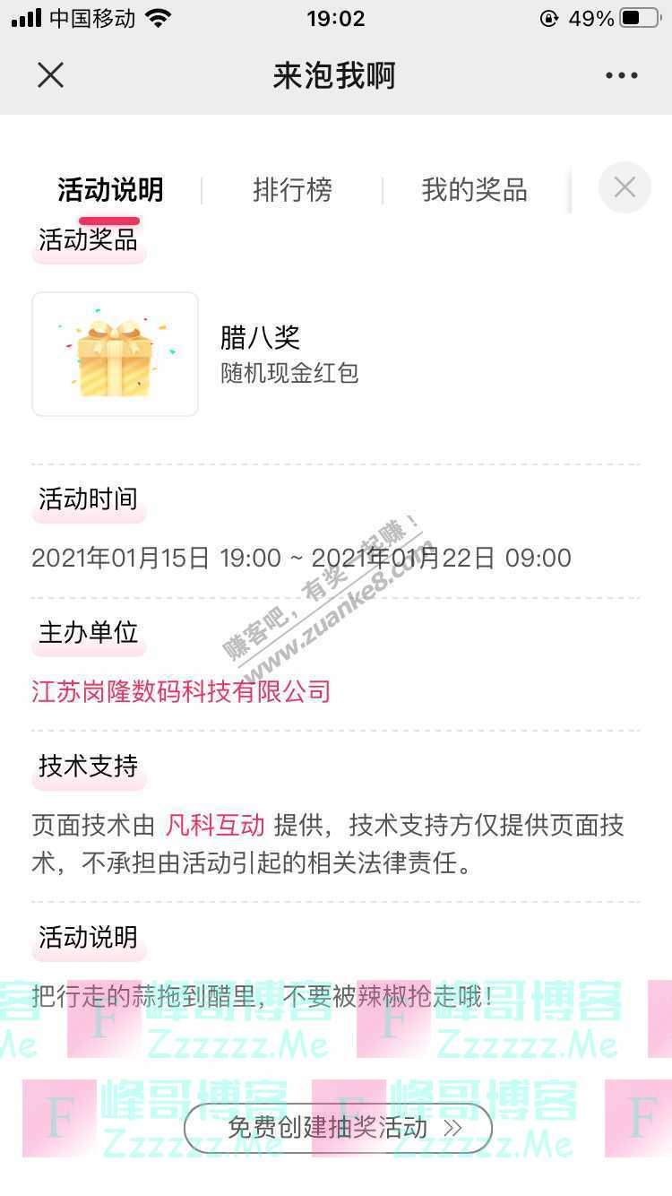 江苏岗隆数码科技有限公司福利 | 送你一份腊八红包。(1月22日截止)