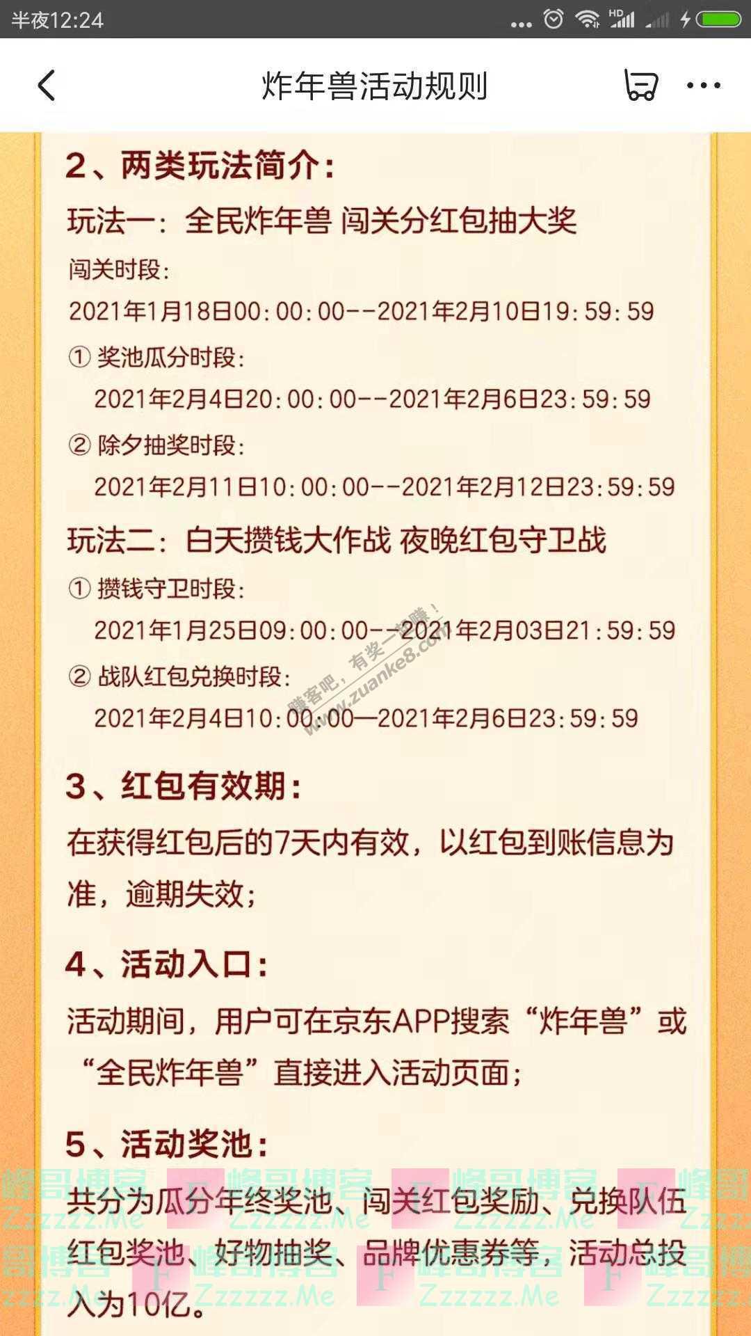 京东app炸年兽瓜分10亿(截止2月12日)