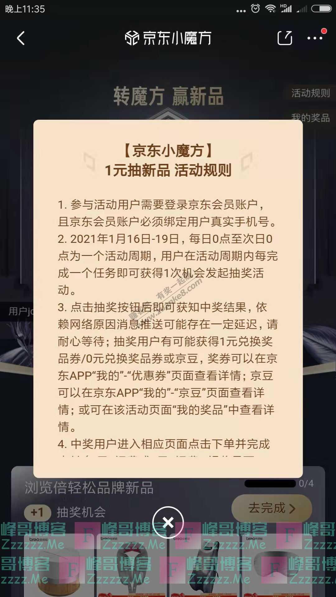 京东app转魔方赢新品(截止1月19日)
