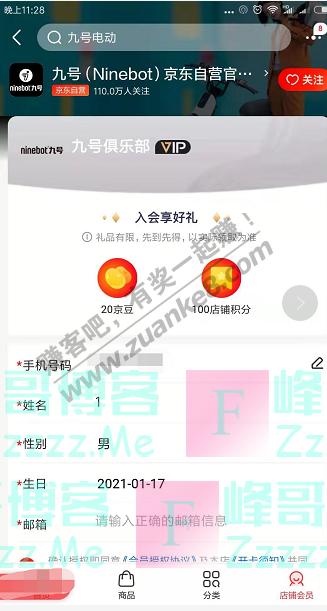 京东app九号京东自营官方旗舰店 入会享好礼(截止不详)