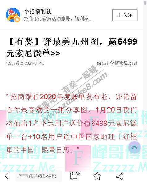 招商银行app评最美九州图,赢6499元索尼微单(截止1月20日)