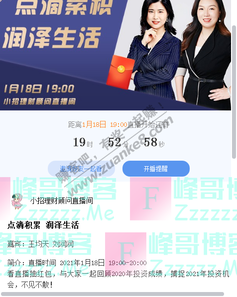 招商银行app点滴积累 润泽生活(截止1月18日)