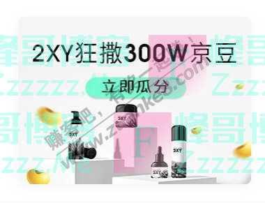 京东购物2XY狂撒300W京豆(1月19日截止)