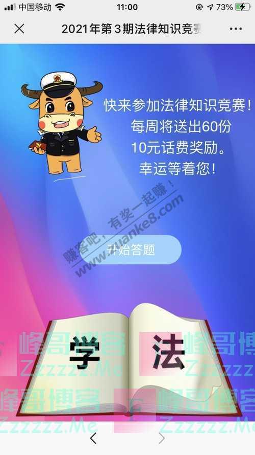 如东县12348公共法律服务2021年法律知识竞赛第三期开始啦!(截止不详)