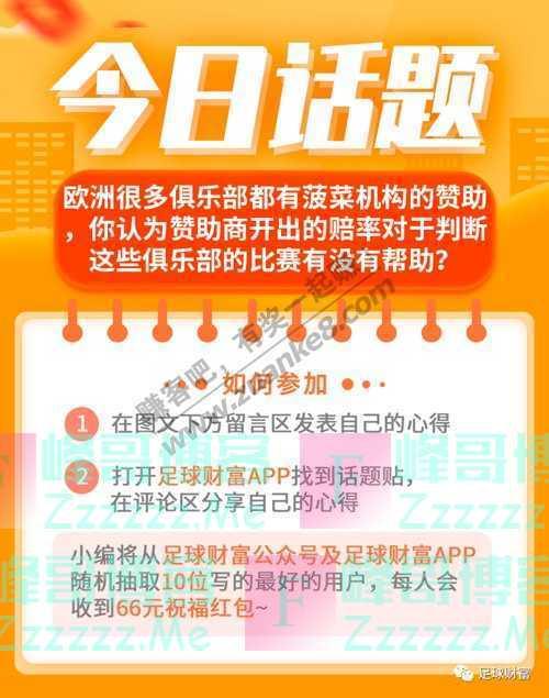 """足球财富【大神说】""""稚""""连续4天爆红2串1!(截止不详)"""