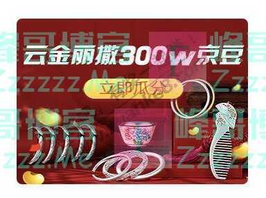 京东购物云金丽撒300W京豆(1月20日截止)