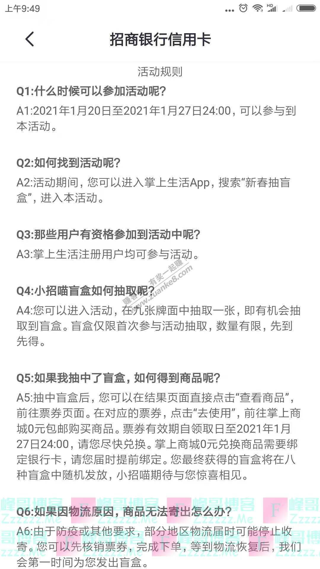 掌上生活App新春抽盲盒(截止1月27日)