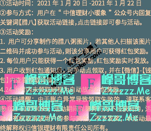 中信理财小暖象腊八节熬粥送红包啦(截止1月22日)