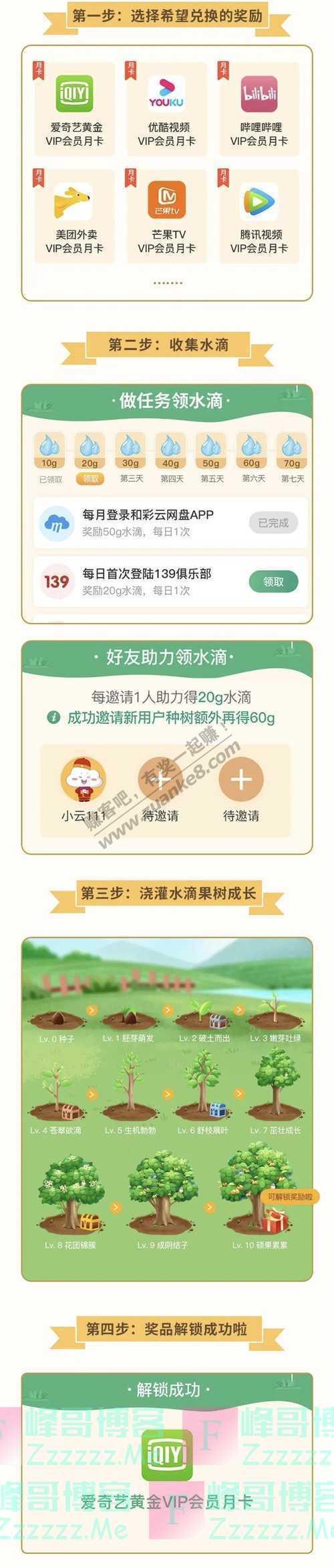"""中国移动和彩云一起""""云种树"""",视频会员卡送不停(截止不详)"""