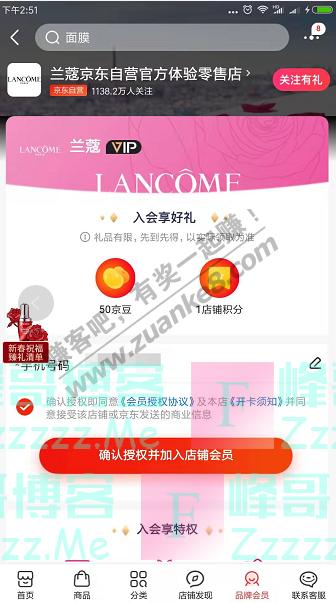 京东app兰蔻京东自营官方体验零售店 入会享好礼(截止不详)