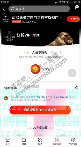 京东app馥绿德雅京东自营官方旗舰店 入会享好礼(截止不详)