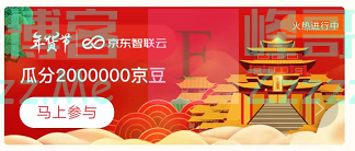 来客有礼智联云瓜分2000000京豆(截止不详)