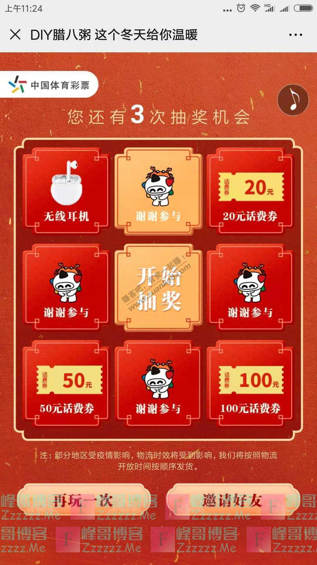 中国体育彩票这里有一份DIY腊八粥指南请查收(截止1月24日)
