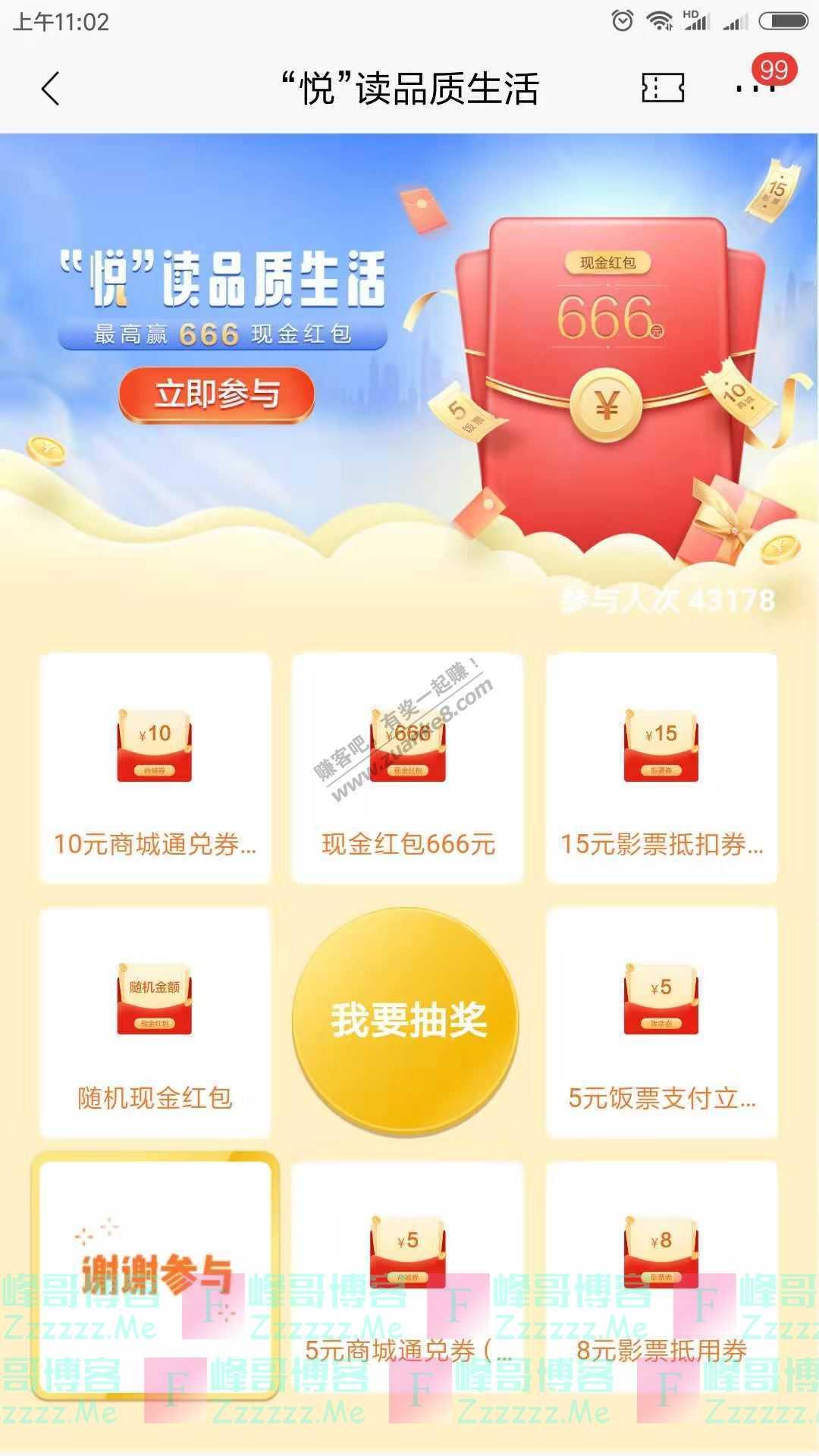 招商银行app悦读品质生活(截止1月31日)