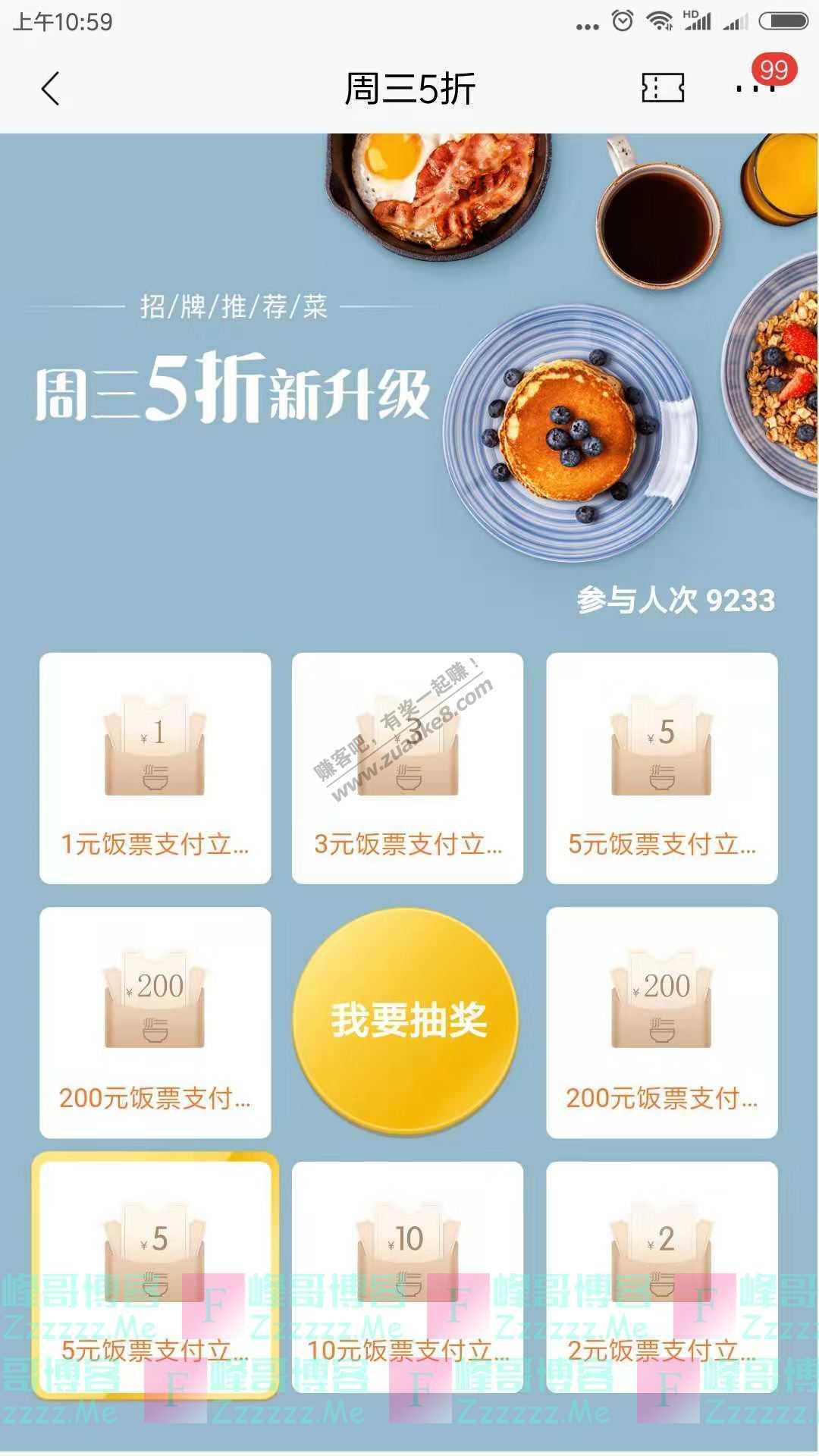 招商银行app周三5折 分享再赢200元暖心红包(截止1月20日)