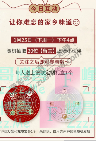 """中国银联腊八遇大寒,已考虑""""粥""""到(截止1月25日)"""