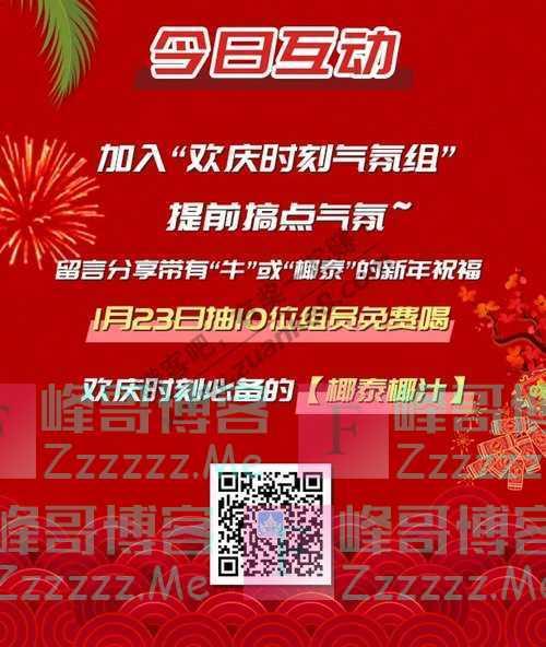 椰泰原生态饮品加入欢庆气氛组,椰泰椰汁免费喝!(1月23日截止)
