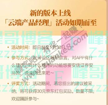 安信证券反馈有礼(截止1月30日)